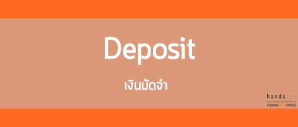 vocab-deposit