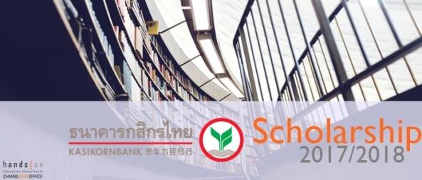 scholarship_12